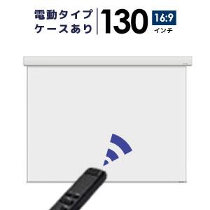 プロジェクタースクリーン 【業界初!!10年保証/送料無料】 電動スクリーン ケースあり 130インチ(16:9) ホームシアターに最適!! マスクフリー シアターハウス wcb2880feh