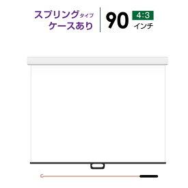 プロジェクタースクリーン 【業界初!!10年保証/送料無料】 スプリングスクリーン 90インチ(4:3) マスクフリー WCS1830FEH