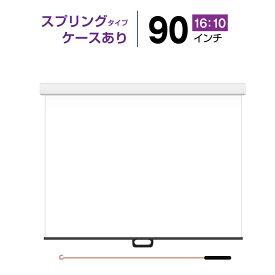 プロジェクタースクリーン 【業界初!!10年保証/送料無料】 スプリングスクリーン ケースあり 90インチ(16:10)WXGA マスクフリー WCS1939FEH