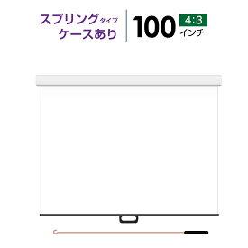 プロジェクタースクリーン 【業界初!!10年保証/送料無料】 スプリングスクリーン 100インチ(4:3) マスクフリー WCS2033FEH