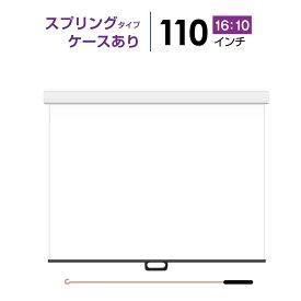プロジェクタースクリーン 【業界初!!10年保証/送料無料】 スプリングスクリーン ケースあり 110インチ(16:10)WXGA マスクフリー WCS2369FEH