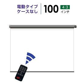 プロジェクタースクリーン 【業界初!!10年保証/送料無料】 電動スクリーン ケースなし 100インチ(4:3) マスクフリー シアターハウス BDR2033FEH