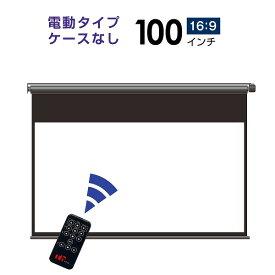シアターハウス プロジェクタースクリーン 電動スクリーン ケースなし 100インチ(16:9) ブラックマスク BDR2214WEM