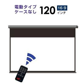 シアターハウス プロジェクタースクリーン 電動スクリーン ケースなし 120インチ(16:9) ブラックマスク BDR2657WEM