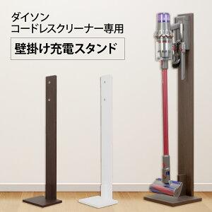 【送料無料】ダイソン コードレスクリーナー 壁掛け 充電 スタンド 日本製Dyson Digital Slim V11 V10 V8 V7 V6 DC74 DC62 DC45 DC35対応