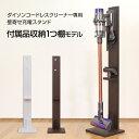 【送料無料】ダイソン コードレスクリーナー専用 壁寄せ 充電スタンド付属品収納(1つ棚)対応モデル 日本製 V11 V10 …