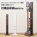 【送料無料】ダイソン コードレスクリーナー専用 壁寄せ 充電スタンド付属品収納対応モデル 日本製 V11 V10 V8 V7 V6 …