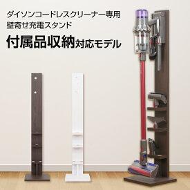 【送料無料】ダイソン コードレスクリーナー専用 壁寄せ 充電スタンド付属品収納対応モデル 日本製 V11 V10 V8 V7 V6 DC74 DC62 DC45 DC35対応