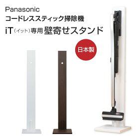 パナソニック コードレススティック掃除機 iT(イット)MC-BU500J MC-SBU510J MC-PBU510J MC-SBU520J MC-PBU520J 専用壁寄せスタンド