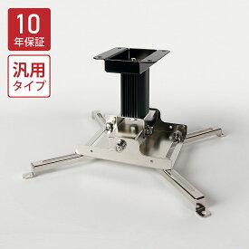 【送料・代引き手数料無料】ほとんどのプロジェクターに取付け可能!プロジェクター用天吊り金具 黒 KG-SP2B