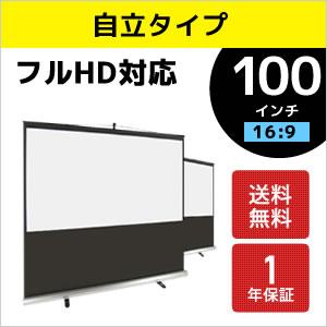 プロジェクタースクリーン / モバイル(自立)スクリーン 100インチ(16:9) ホームシアターに最適!! ブラックマスク 【全国送料無料】【1年保証】 シアターハウス sst2214whm