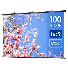 シアターハウス プロジェクタースクリーン 100インチ ワイド(16:9) タペストリー(掛け軸)タイプ BTP2220WSD