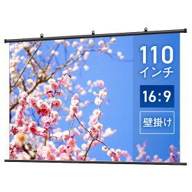 シアターハウス プロジェクタースクリーン 110インチ ワイド(16:9) タペストリー(掛け軸)タイプ 日本製 BTP2440WSD