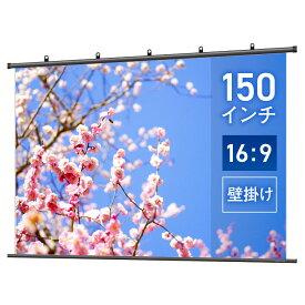 シアターハウス プロジェクタースクリーン 150インチ ワイド(16:9) タペストリー(掛け軸)タイプ 日本製 BTP3330WSD