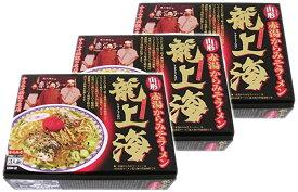 めん 龍上海 赤湯からみそラ-メン 9食 3食 3箱