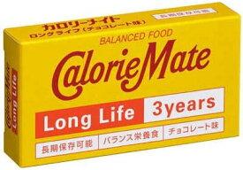12個セット まとめ買い 大塚製薬 カロリーメイト ロングライフ3年 長期保存非常食 チョコレート味 一箱2本入り