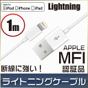 iphone ケーブル iPhone7 iPhone7Plus iPhone6S iPhone6 iPhone5 iPhoneSE iPhone5S iPad ...