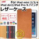 iPad mini 2/3/4 iPad Air2 iPad Pro 9.7 レザーケース iPad ケース iPad Air2 ケース iPad カバー スリ...