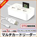 マルチ カード リーダー USB 3ポート SD MicroUSB MS M2 カード 対応 OTG機能搭載