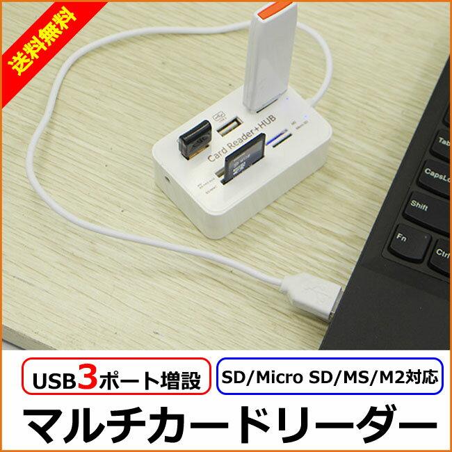 マルチカードリーダー SDカードリーダー 多機能 カードリーダー USB2.0 SDカード マイクロSD 高速 小型 HUB マルチ カード リーダー MicroSD SD USB 2.0 M2 MS カード 送料無料