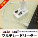 マルチ カード リーダー USB 3ポート SD MicroUSB MS M2 カード 対応