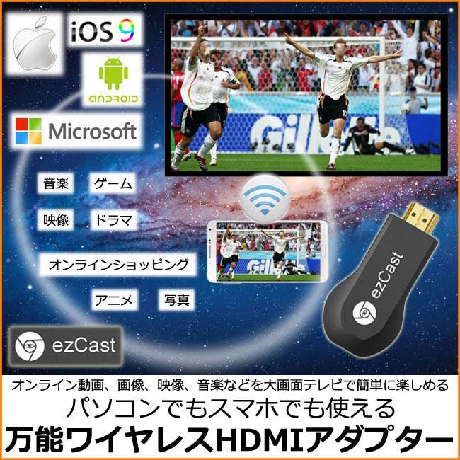 無線HDMIアダプター・EZCast Wireless HDMI ストリーミング メディア プレーヤー iOS&Android&Windows&MAC OS対応・高画質動画転送・YouTube鑑賞・スマホゲームなど最適・hdmiケーブル不要・Google Chromecast(クロームキャスト)以上の機能を満載!