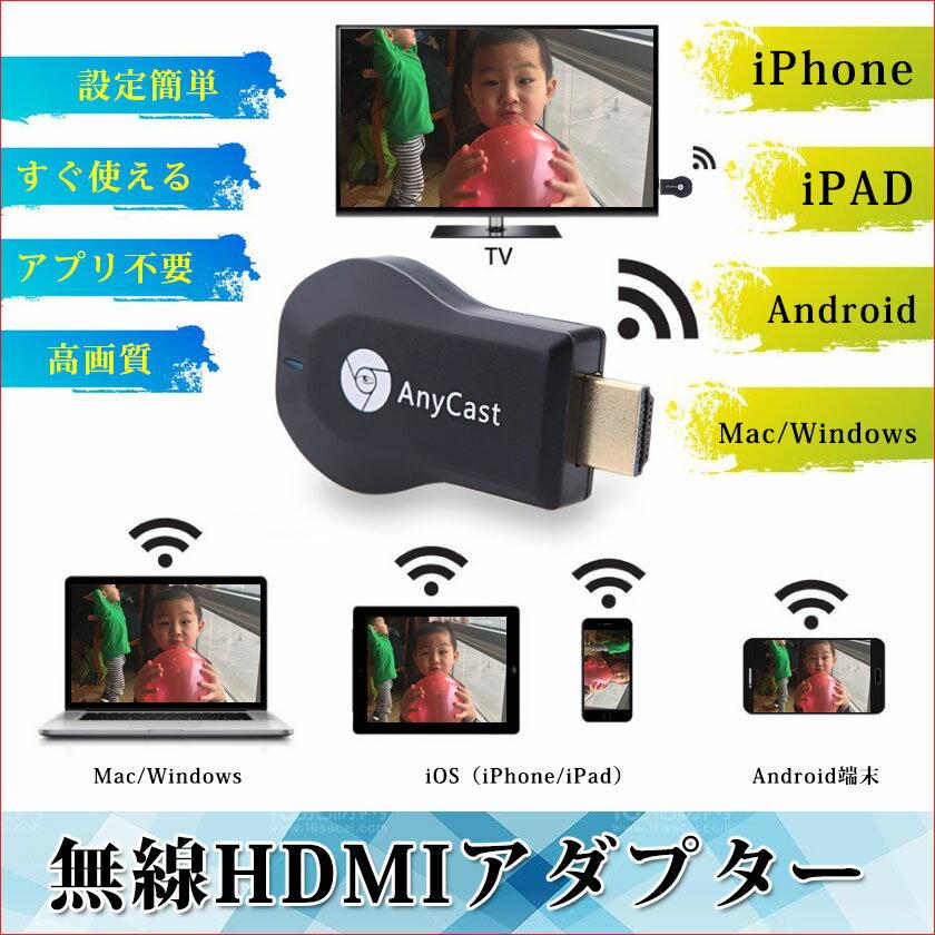 無線HDMI アダプター ワイヤレス AnyCast Wireless HDMI ストリーミング メディア プレーヤー iOS Android Windows MAC OS対応 高画質動画転送 YouTube鑑賞 スマホゲーム 最適 hdmiケーブル不要 Google Chromecast(クロームキャスト)以上の機能!送料無料