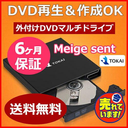 【国内メーカー】dvdドライブ 外付け ポータブル usb2.0 dvd光学ドライブ DVDマルチドライブ 【安心6ヶ月保証】【DVD作成可能】【日本語説明書付き】送料無料【安もんや】