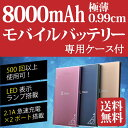 モバイルバッテリー 大容量 軽量 防災 8000mAh iphone7 iphone6s iphone6s Plus iphone iphone6 iphone...