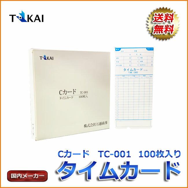 【送料無料】タイムカード TOKAI 001 001s対応 Cカード TOKAI TC-001 100枚入り TOKAI タイムレコーダー TR-001 TR-001S シリーズ専用【国内メーカー】