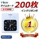 【タイムカード 合計200枚付】新品 タイムレコーダー タイムカード レコーダー 本体 小型 tokai TR-001S 4欄 6欄印字…