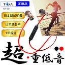 ブルートゥース イヤホン ワイヤレス 日本語音声ガイド 高音質 重低音 両耳 Bluetooth 4.1対応 防水 マイク付き 通話 …