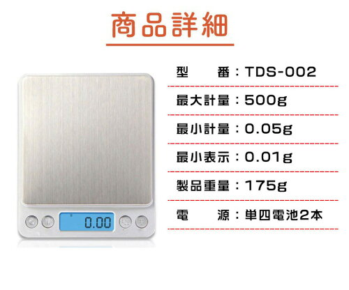【1年保証】【TOKAI正規品】【小型精密薄型】デジタルスケール0.1g0.01gデジタルキッチンスケール3kg500g電子はかり表示単位gctozgnoztdwt送料無料