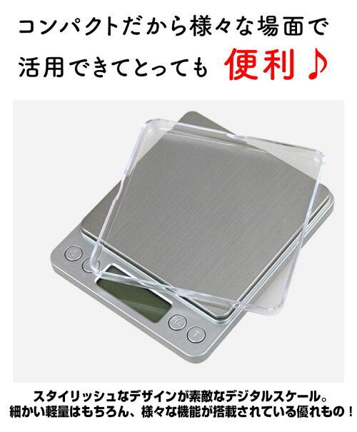 【小型精密薄型】デジタルスケール0.1g0.01gデジタルキッチンスケール3kg500g電子はかり表示単位gctozgnoztdwt送料無料