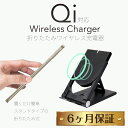 Qi ワイヤレス 充電器 iPhoneX iPhone8 対応 無線充電器 スタンド機能 置くだけ galaxys8 android
