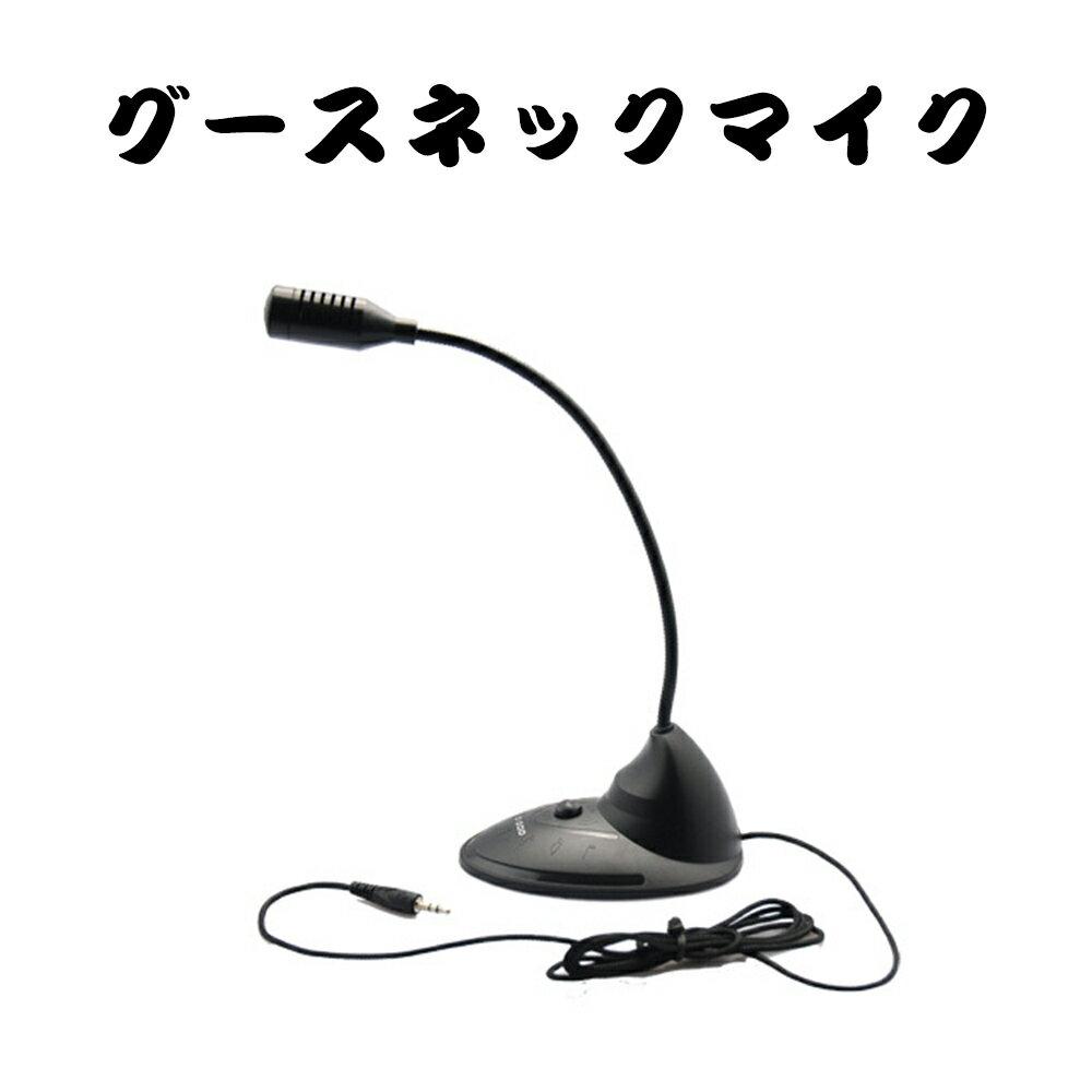 卓上グースネックマイク PC用 録音 無指向性 全指向性 webマイク ステレオ ミニプラグ 有線 会議【安もんや】