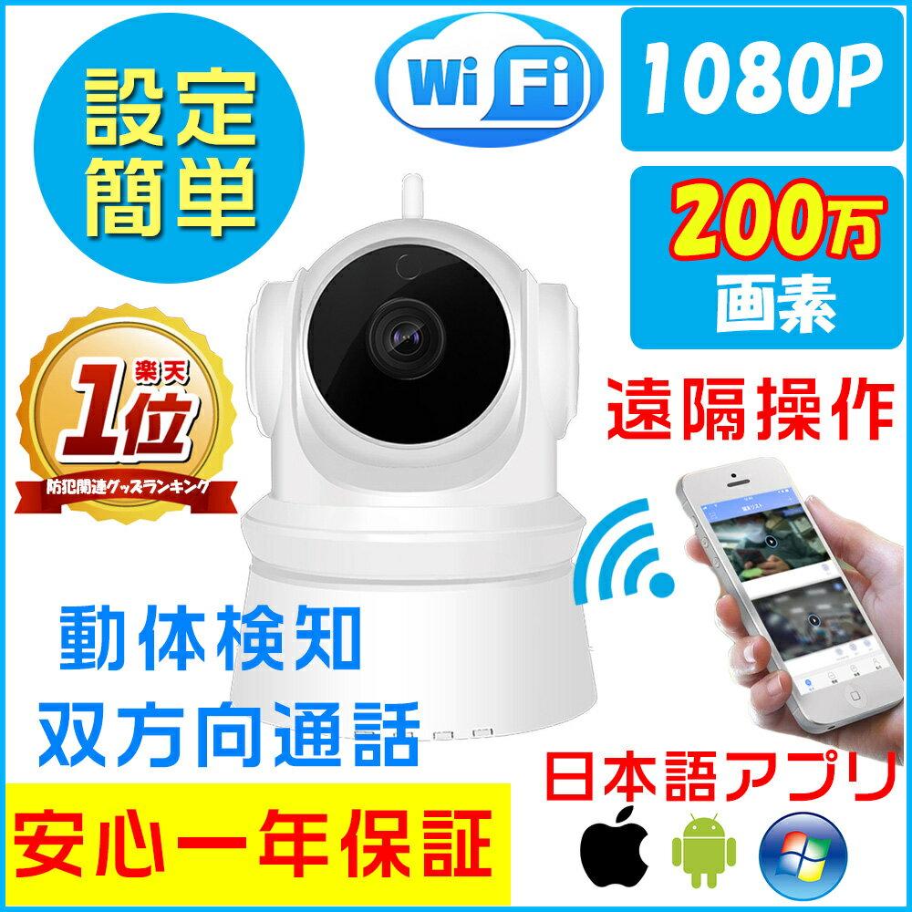 防犯カメラ ワイヤレス 屋内 安い 見守り カメラ 200万画素 1080p 双方向音声 ネットワークカメラ wifi ipカメラ ワイヤレス対応 動体検知 暗視撮影 スマホ、ipad、パソコン対応 ネット ワークカメラ 日本語アプリ&説明書 安心一年保証 夜 HD 広角 監視 カメラ 送料無料