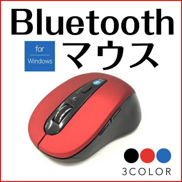 bluetooth マウス 小型 光学式 ワイヤレスマウス 無線 Bluetooth3.0 Windows PC パソコン 周辺機器 レッド ブラック ブルー ワイヤレス ブルートゥース 無線マウス Bluetoothマウス 3.0 送料無料