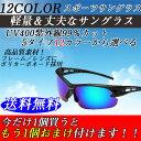 今だけ一個買うと、一個おまけ付き♪ スポーツサングラス メンズ レディース UV 400 紫外線 99% カット 軽量 丈夫 今だけ おまけ 限定 カラー 自転...
