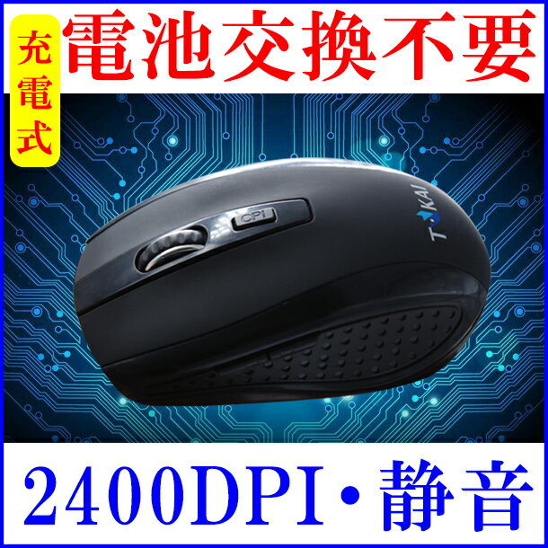 マウス ワイヤレス 無線マウス 高精度 充電 小型 静音 2400dpi 光学式 PC Mac パソコン ノート windows10 ワイヤレスマウス 多機能 充電式 USB 無線 省電力 ブラック windows8 日本語説明書 TOKAI 正規品 送料無料