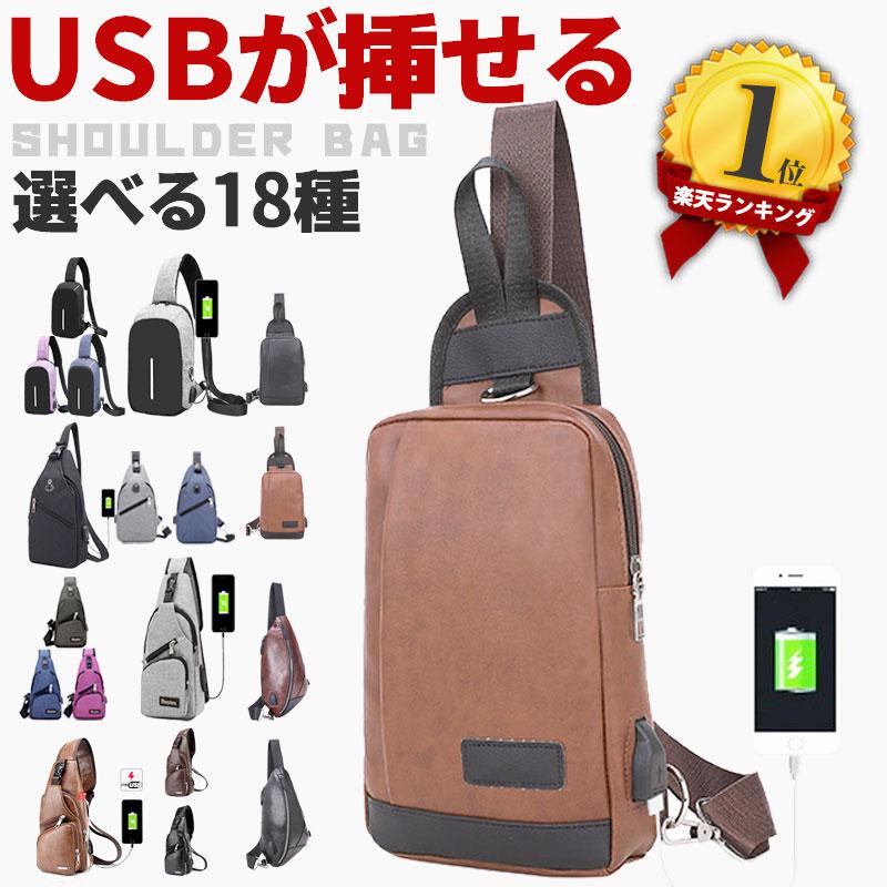 バッグでスマホ便利充電できる! ショルダーバッグ メンズ 斜めがけ かっこいい 革 USB 充電 バッグ メンズ ショルダー 大容量 ボディーバッグ おしゃれ 軽量 肩掛け 鞄 トラベル ウエストポーチ 6タイプ 選べる18種 送料無料