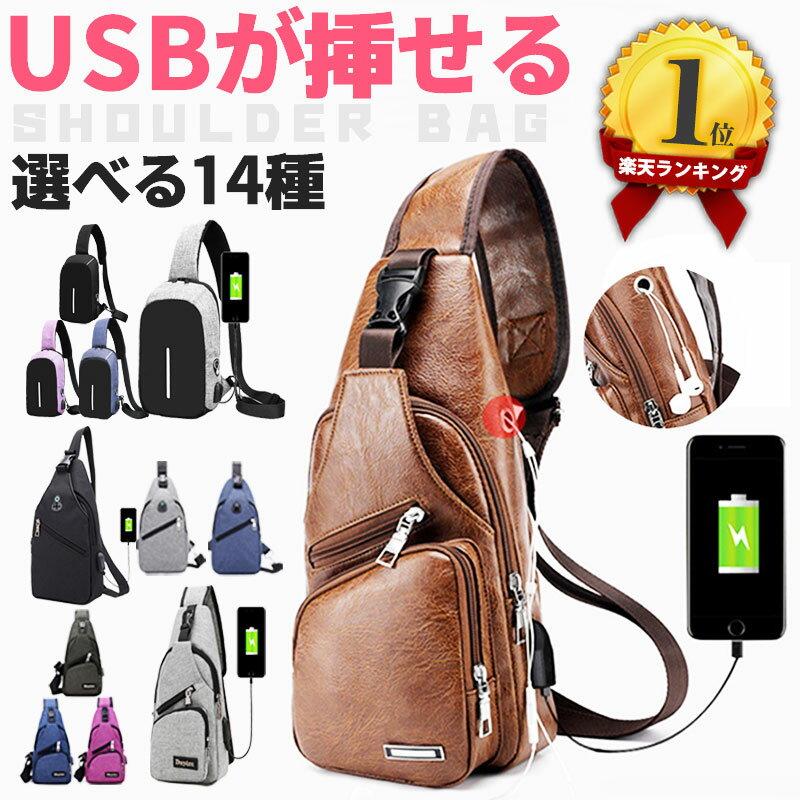 バッグでスマホ便利充電できる! ショルダーバッグ メンズ 斜めがけ かっこいい 革 USB 充電 メンズ バッグ ショルダー 大容量 ボディーバッグ おしゃれ 軽量 肩掛け 鞄 トラベル ウエストポーチ 4タイプ 選べる14種 送料無料