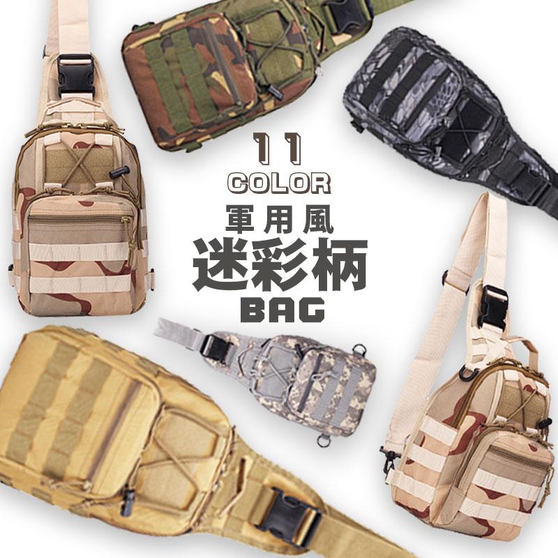 ショルダーバッグ メンズ 迷彩 カモフラ ボディバッグ 帆布 斜め掛け かっこいい 11色 軍用 迷彩 水筒 収納 多機能 アウトドア 最適 ポーチ イヤホンホール 迷彩 バッグ かばん 鞄 キャンプ 送料無料