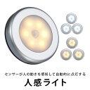 どこでも使える センサーライト 乾電池式 LEDセンサーライト LEDライト 人感ライト 電池式 節電 納戸 廊下 クローゼッ…