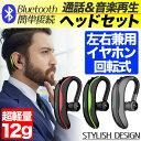 ヘッドセット ハンズフリー Bluetooth イヤホン マイク ブルートゥース 片耳 左右兼用 超軽量 12g ワイヤレス 耳か…