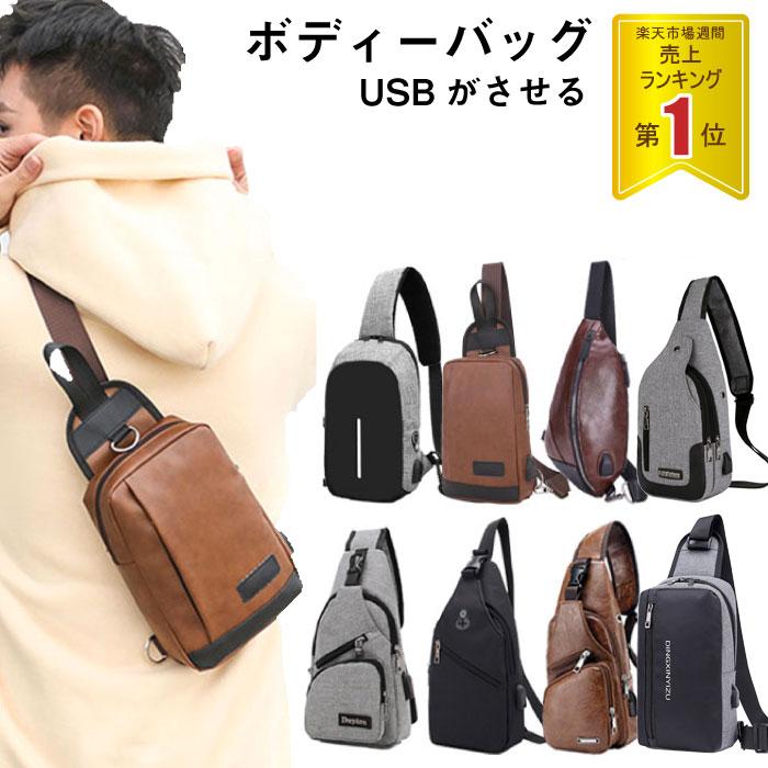 ボディバッグ ショルダーバッグ メンズ 斜めがけ かっこいい 革 USB 充電 大容量 おしゃれ 軽量 肩掛け 鞄 海外旅行 ウエストポーチ メッセンジャー ボディー