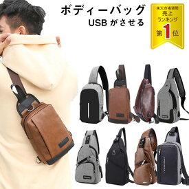 ボディバッグ ショルダーバッグ メンズ 斜めがけ かっこいい 革 USB 充電 大容量 おしゃれ 軽量 肩掛け 鞄 メッセンジャー ボディー レディース