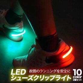 LEDシューズライト 2個セット 靴ライト クリップ 10カラー 超軽量 防水 滑り止め仕様 夜安全対策 ジョギングライト ランニング 夜間走行 自転車 犬 散歩 夜 走る送料無料