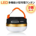 2個セット LED ランタン ライト アウトドア 懐中電灯 USB 充電 防水 マグネット 3モード 調光可能 コンパクト 小型 吊り 防災 キャンプ レジャー 送料無料