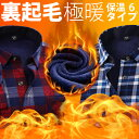 裏起毛 メンズ シャツ 2019冬 新作 ネルシャツ 防寒 裏フリース 厚手 シャツ 大きいサイズ 長袖シャツ チェックシャツ…
